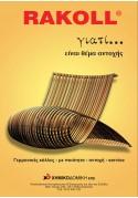 Κόλλες ξύλου - Καορίτες